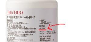 shiseido-antiseptic-solution03